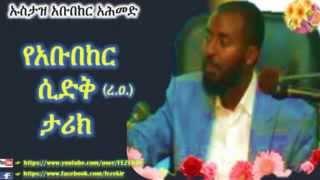 Abu Bakr As-Siddiq (r. a.) Tarik -  Ustaz Abubeker Ahmed