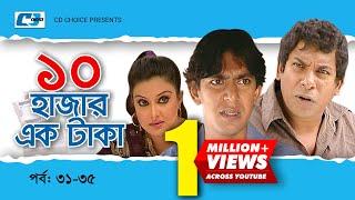 Dosh Hazar Ek Taka | Episode 31-35| Bangla Comedy Natok | Mosharof Karim | Chonchol | Kushum