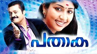 Pathaka 2006 Malayalam Full Movie I Suresh Gopi | Navya Nair | Salim Kumar | Malayalam Cinema Online
