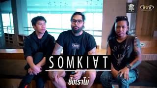 RoV | Retrospect ข่ม Somkiat ..งั้นๆ