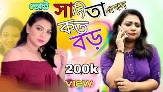 ছোট্ট সানিতা আজ কত বড়, Model Sanita A-z, Sanita New Hot Song, Sanita Interview