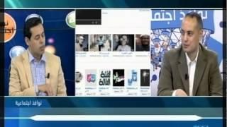 """أحمد بحيري في ضيافة برنامج """"نوافذ اجتماعية"""" على TRT العربية"""