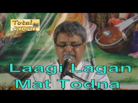Laagi Lagan Mat Todna || Shri Radhe Krishna !! Govind Bhargav Ji || HD || Full Song