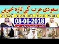 08-06-2018 Saudi Arabia Latest News Updates | Urdu Hindi News || MJH Studio