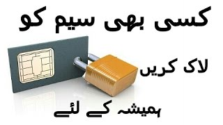 How to lock any sim urdu / hindi