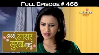 Asa Saasar Surekh Bai‬ - 14th January 2017 - असा सासर सुरेख बाई - Full Episode HD