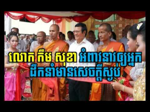 RFA Cambodia Hot News Today Khmer News Today Night 25 06 2017 Neary Khmer
