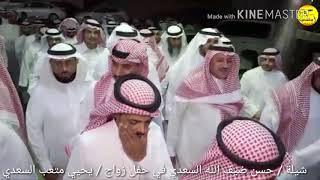 شيلة / حسن ضيف الله السعدى في زواج الشاب / يحيي متعب السعدي ١٤٣٩/٧/٢٧ التواصل 056 357 6585