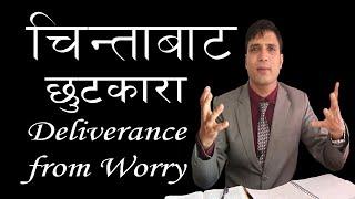 चिन्ता गर्नु पाप हो यसले रोग र मृत्यु ल्याँउछ- Worry Free Life, Keshab Acharya//TV Program