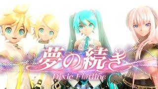 [1080P Full風] 夢の続き Continuing Dream - Hatsune Miku 初音ミク Project DIVA English lyrics Romaji subtitles
