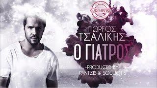 Γιώργος Τσαλίκης - Ο Γιατρός (New Song 2017)