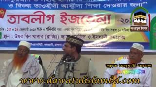 Sunnat Anujae Amol Sheikh D  Musleh Uddin dawatulislambd Tablig Istama 2015 Gazipur