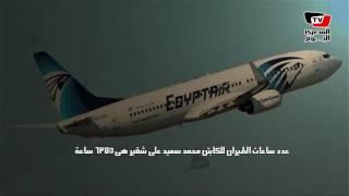معلومات لا تعرفها عن قائد الطائرة المصرية «المفقودة»