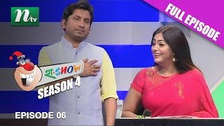 Ha Show-হা শো (Comedy Show) | Season-04 | Episode 6 -2016