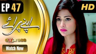 Drama | Apnay Paraye - Episode 47 | Express Entertainment Dramas | Hiba Ali, Babar Khan, Shaheen