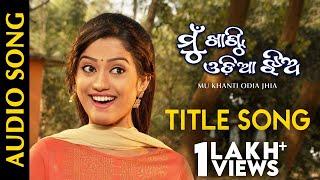 Mu Khanti Odia Jhia Title Song | Audio Song | Odia Movie | Elina | Sidhant | Ranbir | Lisa