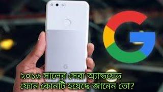 ২০১৬ সালের সেরা অ্যান্ডয়েড ফোন কোনটি হয়েছে জানেন তো? | Best Android Phone 2016 | Bangla Tech |