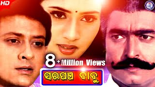 Sarpancha Babu | Hd Odia Movie | Siddhant | Chandrashri | Ajit Das