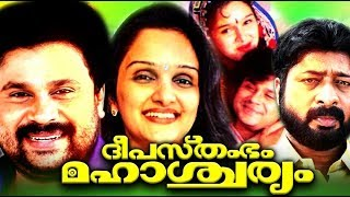 Deepasthambham Mahascharyam Full Malayalam Comedy Movie | Dileep Movies | #Malayalam Film | Mallu