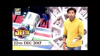 Jeeto Pakistan - 22nd Dec 2017 - ARY Digital show