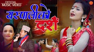 Nepalai Ma Huna by Badri Pangeni & Laxmi Neupane नेपालैमा हुन | Full Video New Lok Dohori Song 2073