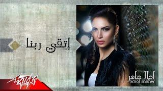 Eteaay Rabena Feya - Amal Maher اتقى ربنا فيا - امال ماهر