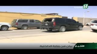 بيان الداخلية حول العملية الأمنية بوادي نعمان في منطقة مكة المكرمة