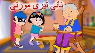 Nani Ki Kahani   نانی تیری مورنی   Urdu Animated Rhymes