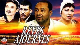 فيلم المغربي احـــلام مــــؤجلة  Film Rêves Ajournes