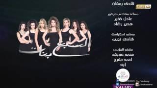 Sabaa Banat Official Music   الأغنية الرسمية لمسلسل السبع بنات - موسيقي