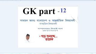 38th BCS General Knowledge - GK -12 bangladesh BD= International affairs Last update November 2017