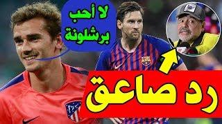 عاجل برشلونة يواجه مشكلة | رد قوي من ميسي على مارادونا | غريزمان: سعيد لرفضي البارسا | معركة بيل