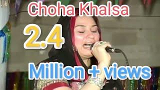 Humaira Arshad Mela Choha Khalsa