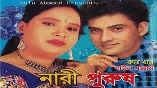 পালা গান || নারী পুরুষ || Nari Purush ||  Runa Khan & Baul Salam || Video Song ||  Music