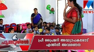 Why this neglect towards pre-primary teacher | Manorama News