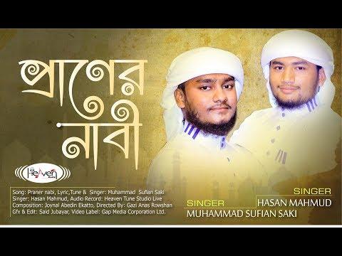 Xxx Mp4 প্রাণের নাবী II Praner Nabi II Sufian Saki II Hasan Mahmud II Heaven Tune Studio II 3gp Sex