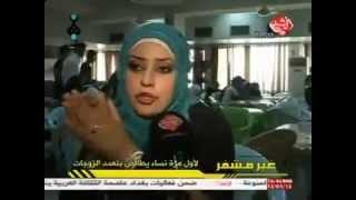 نساء عراقيات يحثون الشباب على الزواج من الثانيه !