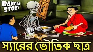 স্যারের ভৌতিক ছাত্র - Bengali Stories for Kids | Bangla Cartoon | Rupkothar Golpo | Bengali Golpo