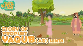 Quran Stories For Kids in Hindi | Prophet Yaqub (AS) - Jacob (pbuh) | Islamic Kids Videos in Hindi
