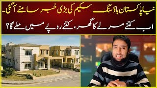 🔴Naya Pakistan Housing Scheme - Latest News - Price of House