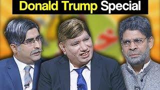 Khabardar Aftab Iqbal 15 September 2017 - Donald Trump Special - Express News