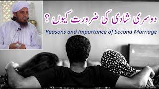 Mufti Tariq Masood | Reasons and Importance of Second Marriage | دوسری شادی کی ضرورت کیوں ؟