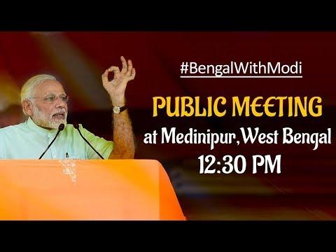 Xxx Mp4 PM Shri Narendra Modi Addresses Kisan Kalyan Rally At Medinipur West Bengal 3gp Sex