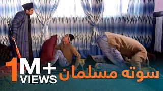نماز خواندن - شبکه خنده - قسمت هفتم / Offering Prayer - Shabake Khanda - S4 - Episode 7