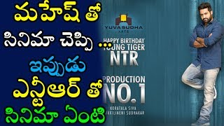 Jr NTR New Movie With Koratala Siva Announced   NTR 29th Movie   Koratala Siva