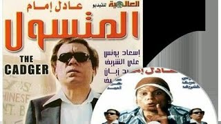 فلم المتسول Film almutswel (1)