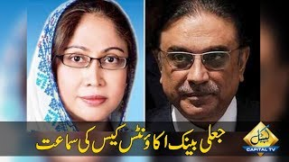 CapitalTV; Supreme Court conducts hearing on alleged money laundering case