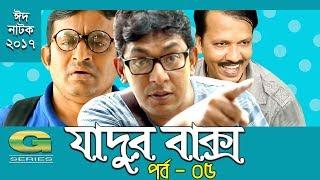 Jadur Baksho |  Eid Natok 2017 | EPI 05 | ft Chanchal Chowdhury, Sumiya Shimu, Runa Khan