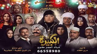 مسرحية #ماما ـ نانا و #الكبيرة  / إخراج : محمد الحملي