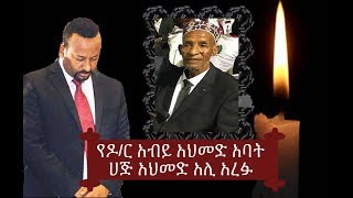 ETHIOPIA P/M ABIY AHMED FATHER PASSED AWAY